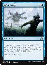 抗えない抑止/Compelling Deterrence 【日本語版】 [SOI-青U]