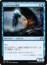 エルドワルの照光/Erdwal Illuminator 【日本語版】 [SOI-青U]