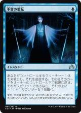 本質の変転/Essence Flux 【日本語版】 [SOI-青U]《状態:NM》