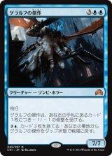 ゲラルフの傑作/Geralf's Masterpiece 【日本語版】 [SOI-青MR]《状態:NM》