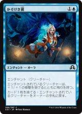 かそけき翼/Ghostly Wings 【日本語版】 [SOI-青C]