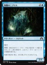 薄暮のニブリス/Niblis of Dusk 【日本語版】 [SOI-青C]
