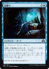 金縛り/Sleep Paralysis 【日本語版】 [SOI-青C]