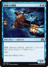 嵐乗りの精霊/Stormrider Spirit 【日本語版】 [SOI-青C]