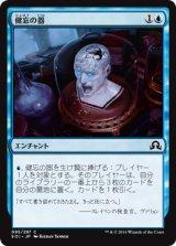 健忘の器/Vessel of Paramnesia 【日本語版】 [SOI-青C]