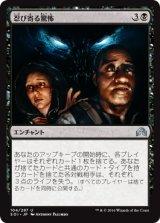 忍び寄る驚怖/Creeping Dread 【日本語版】 [SOI-黒U]