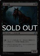 グール馬/Ghoulsteed 【日本語版】 [SOI-黒U]