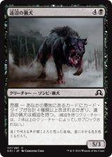 遠沼の猟犬/Hound of the Farbogs 【日本語版】 [SOI-黒C]