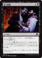 殺人衝動/Murderous Compulsion 【日本語版】 [SOI-黒C]