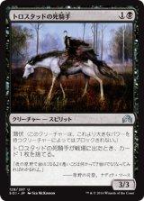 トロスタッドの死騎手/Pale Rider of Trostad 【日本語版】 [SOI-黒U]