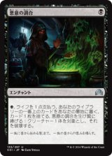 悪意の調合/Sinister Concoction 【日本語版】 [SOI-黒U]《状態:NM》