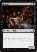 吸血貴族/Vampire Noble 【日本語版】 [SOI-黒C]