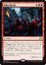 悪魔の遊び場/Devils' Playground 【日本語版】 [SOI-赤R]《状態:NM》