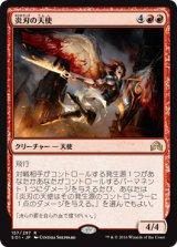 炎刃の天使/Flameblade Angel 【日本語版】 [SOI-赤R]《状態:NM》