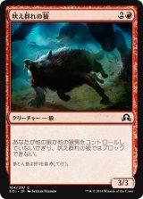 吠え群れの狼/Howlpack Wolf 【日本語版】 [SOI-赤C]