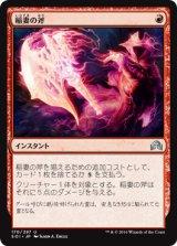 稲妻の斧/Lightning Axe 【日本語版】 [SOI-赤U]《状態:NM》