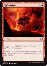溶岩の地割れ/Magmatic Chasm 【日本語版】 [SOI-赤C]