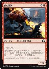 火の猟犬/Pyre Hound 【日本語版】 [SOI-赤C]