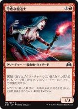 苛虐な魔道士/Sanguinary Mage 【日本語版】 [SOI-赤C]