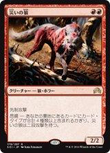 災いの狼/Scourge Wolf 【日本語版】 [SOI-赤R]《状態:NM》