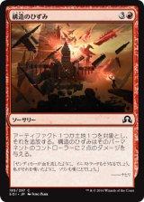 構造のひずみ/Structural Distortion 【日本語版】 [SOI-赤C]