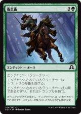 乗馬術/Equestrian Skill 【日本語版】 [SOI-緑C]