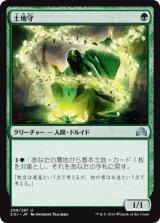 土地守/Groundskeeper 【日本語版】 [SOI-緑U]
