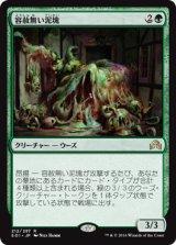 容赦無い泥塊/Inexorable Blob 【日本語版】 [SOI-緑R]《状態:NM》