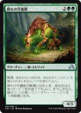 群れの守護獣/Pack Guardian 【日本語版】 [SOI-緑U]