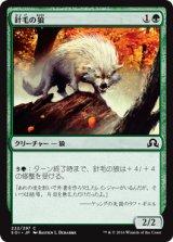 針毛の狼/Quilled Wolf 【日本語版】 [SOI-緑C]