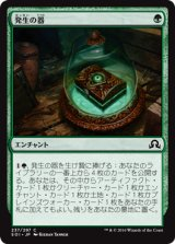 発生の器/Vessel of Nascency 【日本語版】 [SOI-緑C]