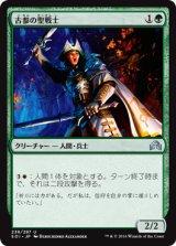 古参の聖戦士/Veteran Cathar 【日本語版】 [SOI-緑U]