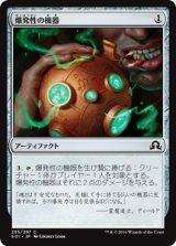 爆発性の機器/Explosive Apparatus 【日本語版】 [SOI-灰C]