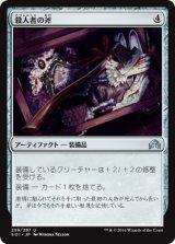 殺人者の斧/Murderer's Axe 【日本語版】 [SOI-灰U]