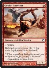 ゴブリンの小槌打ち/Goblin Gaveleer 【英語版】 [SOM-赤C]