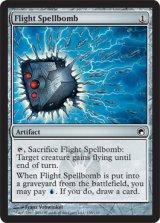 飛行の呪文爆弾/Flight Spellbomb 【英語版】 [SOM-アC]