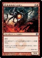 炎生まれのヘリオン/Flameborn Hellion 【日本語版】 [SOM-赤C]