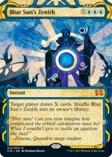 【予約】青の太陽の頂点/Blue Sun's Zenith (ミスティカルアーカイブ版) 【英語版】 [STA-青MR]