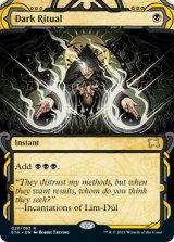 暗黒の儀式/Dark Ritual (ミスティカルアーカイブ版) 【英語版】 [STA-黒R]