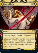 破滅の刃/Doom Blade (ミスティカルアーカイブ版)  【英語版】 [STA-黒R]