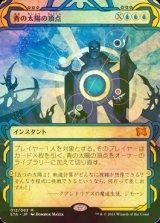 [FOIL] 青の太陽の頂点/Blue Sun's Zenith (ミスティカルアーカイブ版) 【日本語版】 [STA-青MR]
