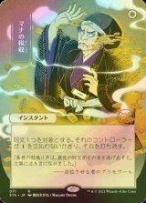 [FOIL] マナの税収/Mana Tithe (日本画,ドラフト/セットブースター版) 【日本語版】 [STA-白R]