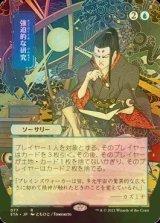 [FOIL] 強迫的な研究/Compulsive Research (日本画, コレクターブースター版) 【日本語版】 [STA-青R]