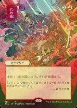 [FOIL] 石の雨/Stone Rain (日本画,ドラフト/セットブースター版) 【日本語版】 [STA-赤R]