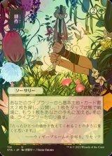 [FOIL] 耕作/Cultivate 《特価品》 (コレクターブースター版) 【日本画版】 [STA-緑U]