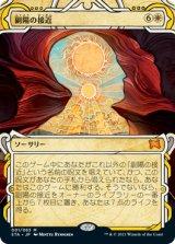 副陽の接近/Approach of the Second Sun (ミスティカルアーカイブ版)  【日本語版】 [STA-白MR]