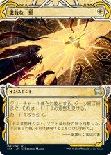 【予約】果敢な一撃/Defiant Strike (ミスティカルアーカイブ版) 【日本語版】 [STA-白U]