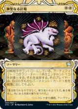 神聖なる計略/Divine Gambit (ミスティカルアーカイブ版)  【日本語版】 [STA-白U]