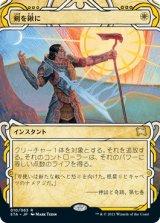 剣を鍬に/Swords to Plowshares (ミスティカルアーカイブ版) 【日本語版】 [STA-白R]