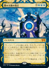 青の太陽の頂点/Blue Sun's Zenith (ミスティカルアーカイブ版) 【日本語版】 [STA-青MR]